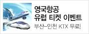 서울-런던 왕복 티켓 구매 시 인천-부산 KTX 티켓 무료 증정!
