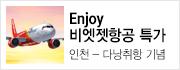 2017년 6월! 인천-다낭 신규취항 기념 비엣젯항공 특가 OPEN!