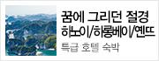 베트남 핵심 하노이,하롱베이 및 베트남의 명승지 옌뜨 관광