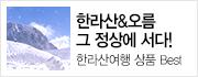 카멜레온 같은 겨울의 한라산! 효리네 민박에도 소개된 오름 지금 확인!