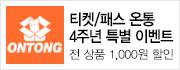 '온통' 런칭 4주념 기념 특별 할인! 티켓/패스 온~통! 할인 받자
