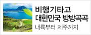 4일간 대한민국 방방곡곡 제대로 즐기는 국내 여행