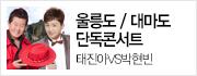 태진아, 박현빈과 함께하는 락휴(樂休) 여행콘서트