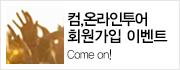 Come on! 여름맞이 신규 회원가입 이벤트!