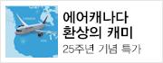 한국 취항 25주년 기념 특가