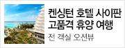 전 객실 오션뷰&프라이빗 비치로 고품격 휴양여행!