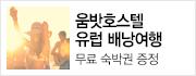 무료숙박권 1박&Free Beer 증정 콜라보레이션 이벤트 중!
